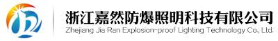 浙江嘉然防爆照明科技有限公司